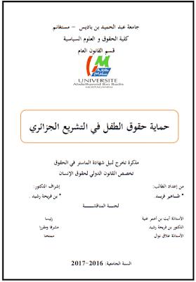 مذكرة ماستر: حماية حقوق الطفل في التشريع الجزائري PDF