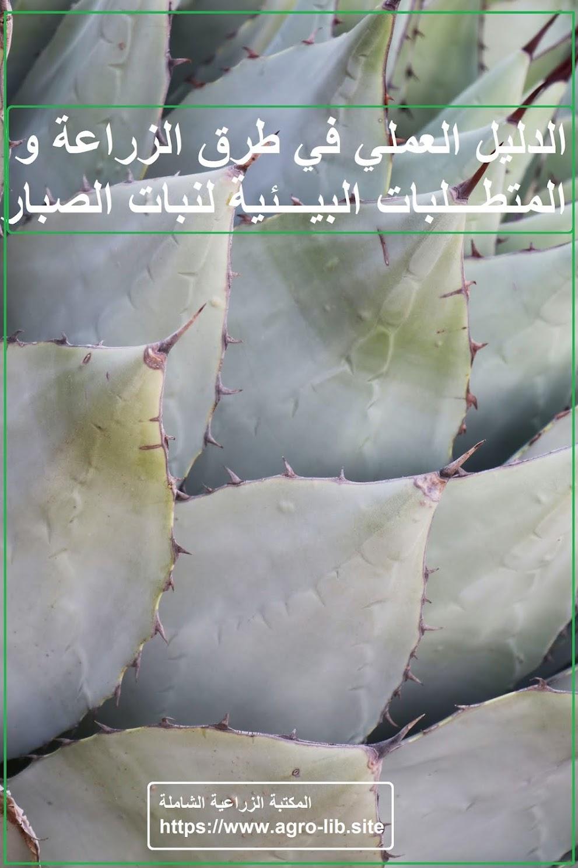 كتاب : الدليل العملي في طرق الزراعة و المتطلبات البيئية لنبات الصبار