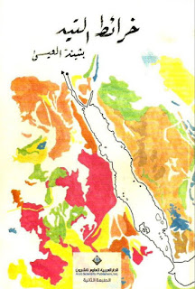 تنزيل كتاب خرائط التيه pdf بثينة وائل العيسى