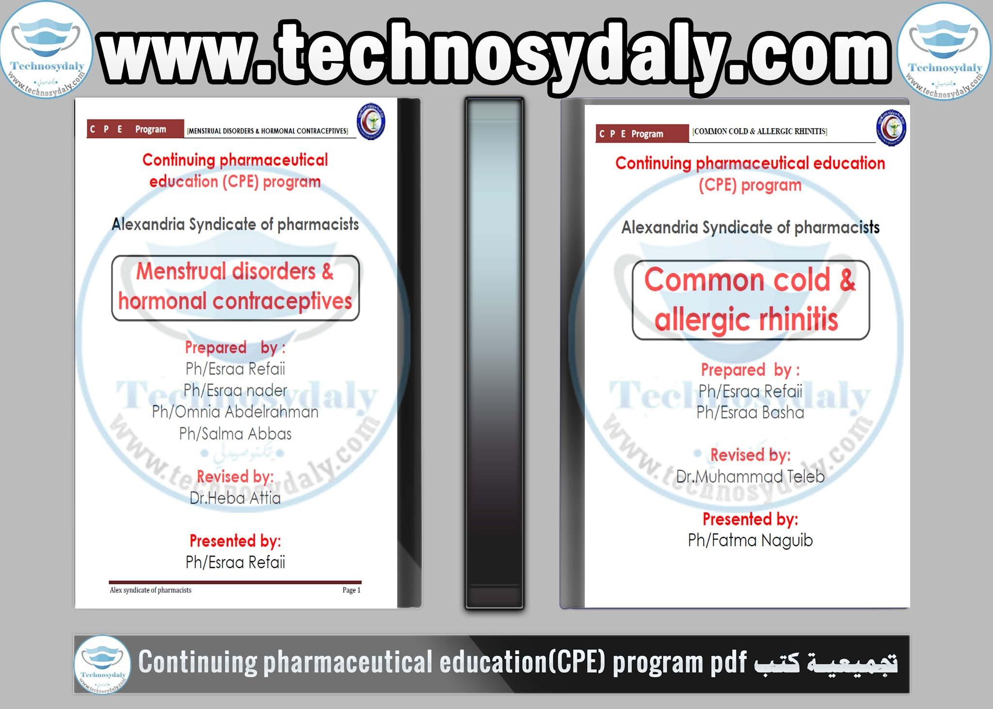تجميعية كتب Continuing pharmaceutical education(CPE) program pdf