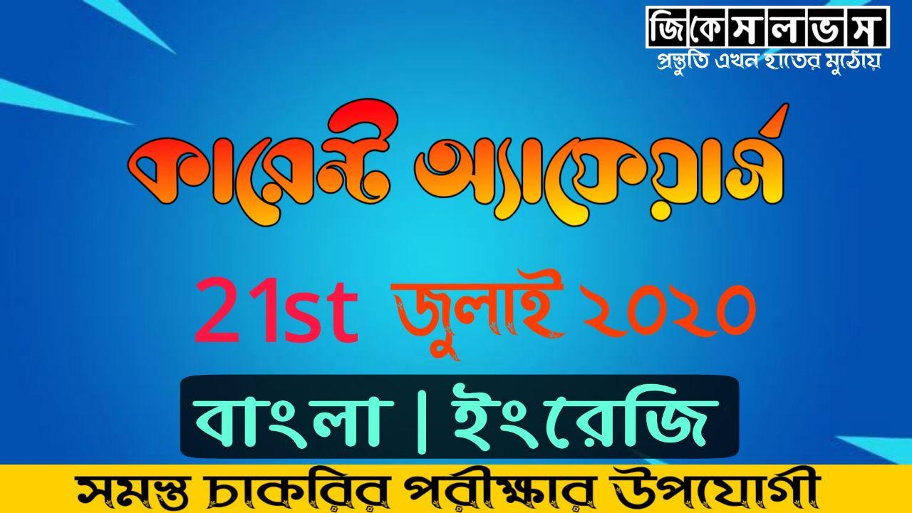 Bangla Exclusive Current Affairs