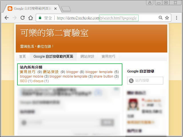 Blogger 搜尋頁面加入分類標籤_002