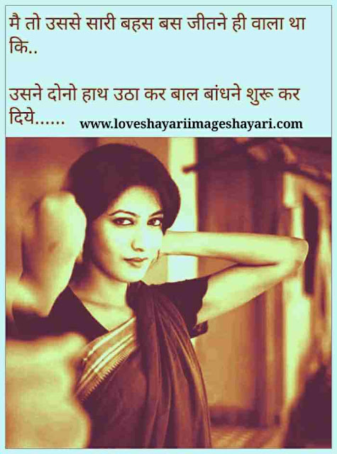 girlfriend shayari image hindi