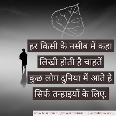 Very Painful Sad Heart Break Shayari in Hindi with images -2021