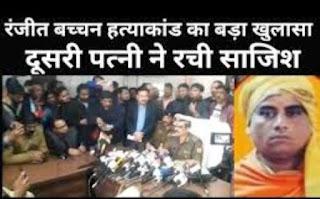 Ranjit Bachchan Murder Case : पुलिस ने किया खुलासा, दूसरी पत्नी ने ही दोस्त के साथ मिलकर रची थी साजिश