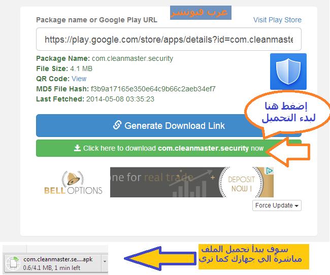 كيفية تحميل تطبيقات أندرويد بصيغة Apk من متجر جوجل مباشرة