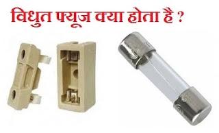 electrical fuse in hindi