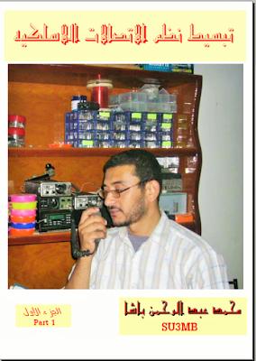 تبسيط نظم الاتصالات اللاسلكية.PDF تحميل مباشر