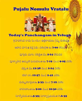 Today's Panchangam in Telugu,Today's Panchangam in Tenglish
