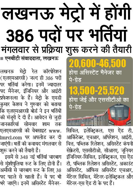 लखनऊ मेट्रो में होंगी 386 पदों पर भर्तियां, मंगलवार से प्रक्रिया शुरू करने की तैयारी