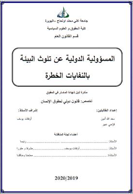 مذكرة ماستر: المسؤولية الدولية عن تلوث البيئة بالنفايات الخطرة PDF
