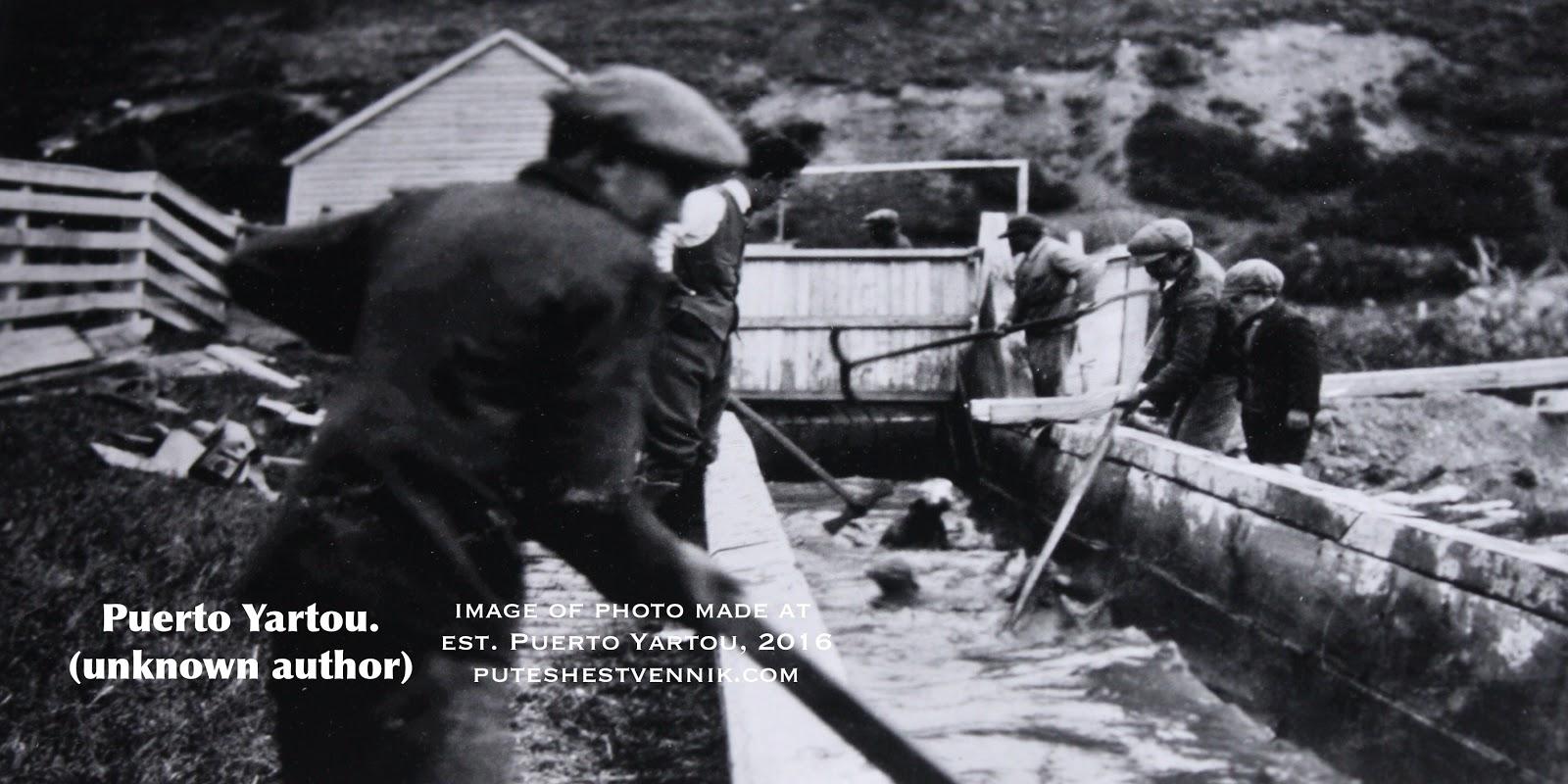 Люди у корыта на эстанции Пуэрто Яртоу