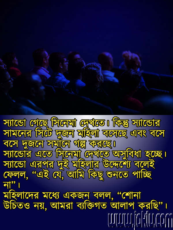 Two women watching movie joke in Bengali