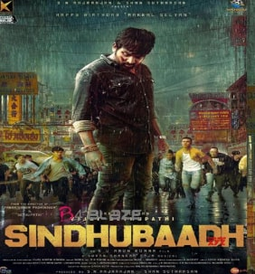 Tamil Movie Sindhubaadh Movie Reviews  tamilmoviesreviews.com