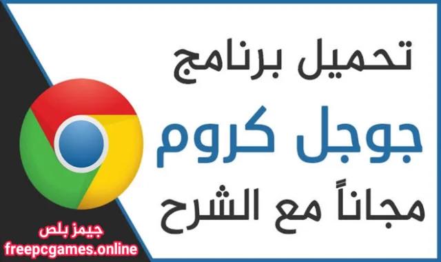 تحميل Google chrome 2020 عربى
