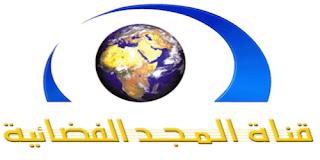 تردد قناة المجد للقران الكريم الجديد نايل سات ,عربسات elmagd tv