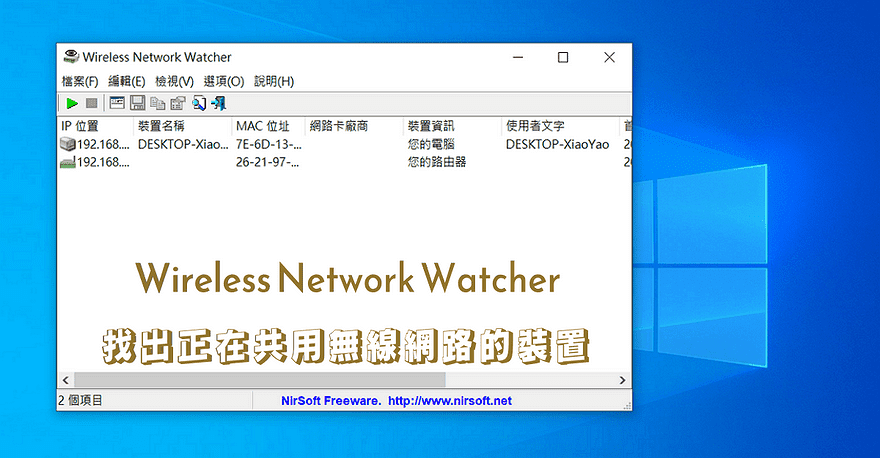 Wireless Network Watcher 無線網路守望者