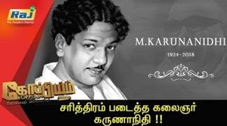 Koppiyam 08-08-2018 Unmaiyum Pinnaniyum | Raj Television