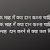 अधिक माह में क्या दान करना चाहिए ? Adhik Maah me kya daan kare ?
