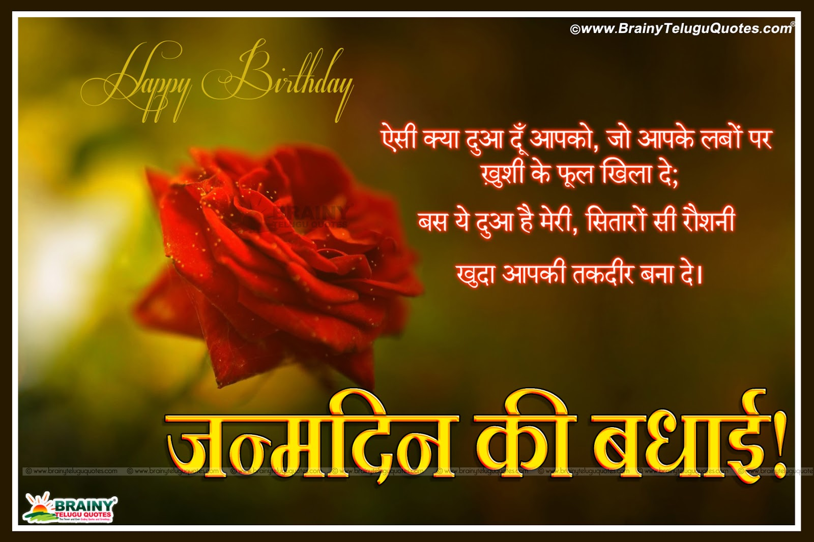 Happy Birthday Funny Funny Happy Birthday Quotes For Friends In Hindi