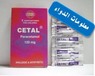 سيتال Cetal مسكن للألام وخافض للحرارة