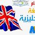 الأسباب التي تدفعك إلى تعلم اللغة الإنجليزية قبل أي لغة أخرى