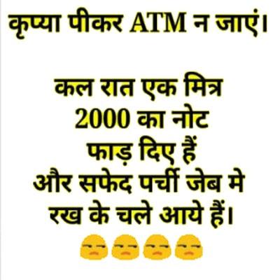 कृपया पीकर ATM न जाए !