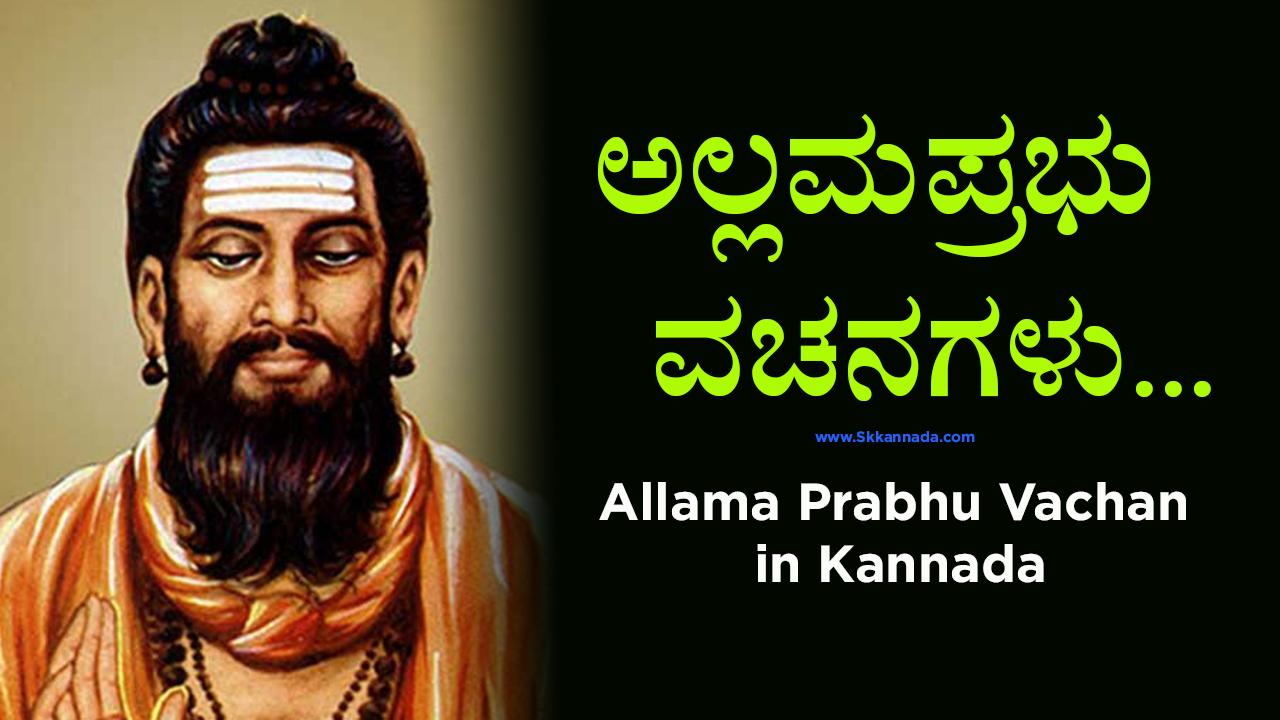 ಅಲ್ಲಮಪ್ರಭು ವಚನಗಳು - Allama Prabhu Vachanagalu in Kannada