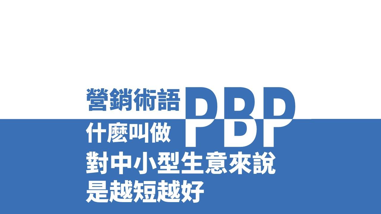 BPB 是什麽? 對中小型生意是越短越好
