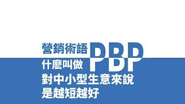 PBP 是什麽? 對中小型生意是越短越好