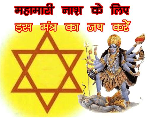 mahamari nashak mantra, spell to remove diseases by astrologer.