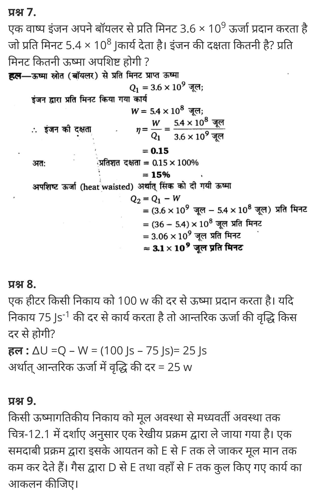 ऊष्मागतिकी,  ऊष्मागतिकी के प्रथम नियम,  ऊष्मागतिकी के नियम pdf,  ऊष्मागतिकी का शून्य नियम,  ऊष्मागतिकी का प्रथम नियम सूत्र,  ऊष्मागतिकी का द्वितीय नियम pdf,  ऊष्मागतिकी का तीसरा नियम,  ऊष्मागतिकी का शून्यवाँ नियम,  ऊष्मागतिकी क्या है, Thermodynamics,  what is thermodynamics in chemistry,  thermodynamics pdf,  thermodynamics laws,  thermodynamics in hindi,  thermodynamics first law,  thermodynamics book,  thermodynamics basics,  importance of thermodynamics,    class 11 physics Chapter 12,  class 11 physics chapter 12 ncert solutions in hindi,  class 11 physics chapter 12 notes in hindi,  class 11 physics chapter 12 question answer,  class 11 physics chapter 12 notes,  11 class physics chapter 12 in hindi,  class 11 physics chapter 12 in hindi,  class 11 physics chapter 12 important questions in hindi,  class 11 physics  notes in hindi,   class 11 physics chapter 12 test,  class 11 physics chapter 12 pdf,  class 11 physics chapter 12 notes pdf,  class 11 physics chapter 12 exercise solutions,  class 11 physics chapter 12, class 11 physics chapter 12 notes study rankers,  class 11 physics chapter 12 notes,  class 11 physics notes,   physics  class 11 notes pdf,  physics class 11 notes 2021 ncert,  physics class 11 pdf,  physics  book,  physics quiz class 11,   11th physics  book up board,  up board 11th physics notes,   कक्षा 11 भौतिक विज्ञान अध्याय 12,  कक्षा 11 भौतिक विज्ञान का अध्याय 12 ncert solution in hindi,  कक्षा 11 भौतिक विज्ञान के अध्याय 12 के नोट्स हिंदी में,  कक्षा 11 का भौतिक विज्ञान अध्याय 12 का प्रश्न उत्तर,  कक्षा 11 भौतिक विज्ञान अध्याय 12 के नोट्स,  11 कक्षा भौतिक विज्ञान अध्याय 12 हिंदी में,  कक्षा 11 भौतिक विज्ञान अध्याय 12 हिंदी में,  कक्षा 11 भौतिक विज्ञान अध्याय 12 महत्वपूर्ण प्रश्न हिंदी में,  कक्षा 11 के भौतिक विज्ञान के नोट्स हिंदी में,  भौतिक विज्ञान कक्षा 11 नोट्स pdf,  भौतिक विज्ञान कक्षा 11 नोट्स 2021 ncert,  भौतिक विज्ञान कक्षा 11 pdf,  भौतिक विज्ञान पुस्तक,  भौतिक विज्ञान की बुक,  भौतिक विज्ञान प्रश्नोत्तरी class 11, 11 वीं भौतिक विज्ञा