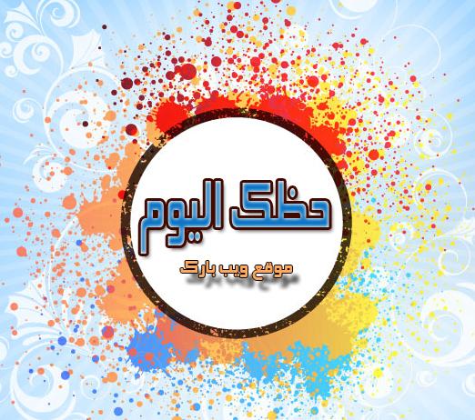 حظك اليوم السبت 1/8/2020 Abraj   الابراج اليوم السبت 1-8-2020  توقعات الأبراج السبت 1 آب   الحظ 1 أغسطس 2020