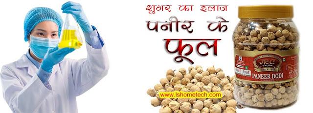 शुगर का इलाज Treatment of diabetes