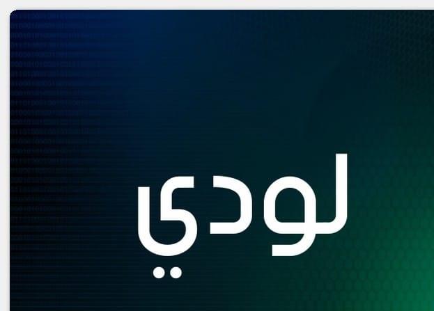 أسم لودى ومعناه فى اللغة العربية 2019