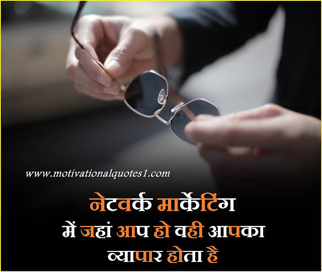 """""""motivational quotes in hindi network marketing"""""""