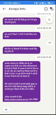 Aarogya Setu App Ki Jankari hindi