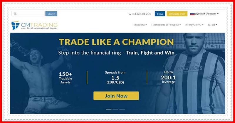 Мошеннический сайт cmtrading.com – Отзывы, развод! Компания CM Trading мошенники