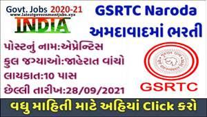 GSRTC Naroda Ahmedabad Apprentice Job 2021