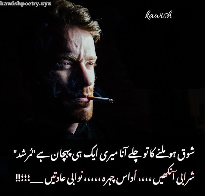 Nawabi Attitude Poetry In Urdu