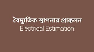 বৈদ্যুতিক স্থাপনার  প্রাক্কলন Concept of estimating of an electrical installation