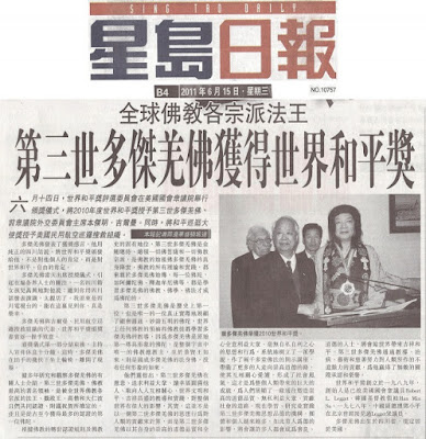 美參院決議通過表揚第三世多杰羌佛獲頒世界和平奬_星島日報