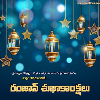 Ramadan Telugu Ramzan Subhakankshalu greetings fanoos lanterns