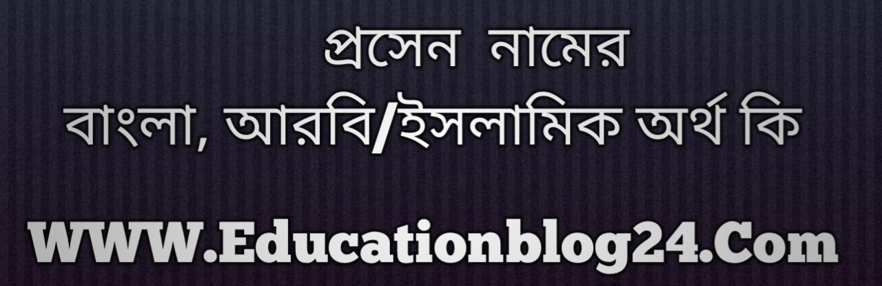 Prosen name meaning in Bengali, প্রসেন নামের অর্থ কি, প্রসেন নামের বাংলা অর্থ কি, প্রসেন নামের ইসলামিক অর্থ কি, প্রসেন কি ইসলামিক /আরবি নাম