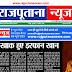 राजपूताना न्यूज ई-पेपर 30 अप्रैल 2020 डिजिटल एडिशन