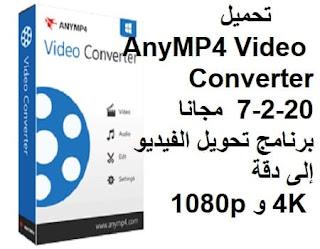 تحميل AnyMP4 Video Converter 7-2-20  مجانا برنامج تحويل الفيديو إلى دقة 4K و 1080p