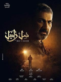 تفاصيل واحداث مسلسل ضل راجل الحلقة الاولي ياسر جلال رمضان 2021