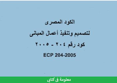 Egyptian-Code-For-Bricks_7