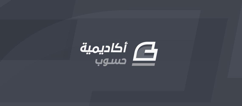 منصات عربية توفر لك كورسات و دورات تعليمية مجانا