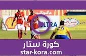 نتيجة مباراة طنطا والأهلي بث مباشر  26-09-2020 الدوري المصري